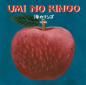 Shaman SUGEEアルバム UMI NO RINGO